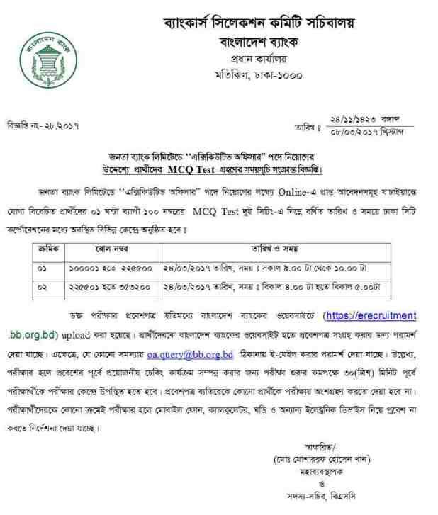 Janata Bank Officer (EO) as the test schedule released - Chakri Ache