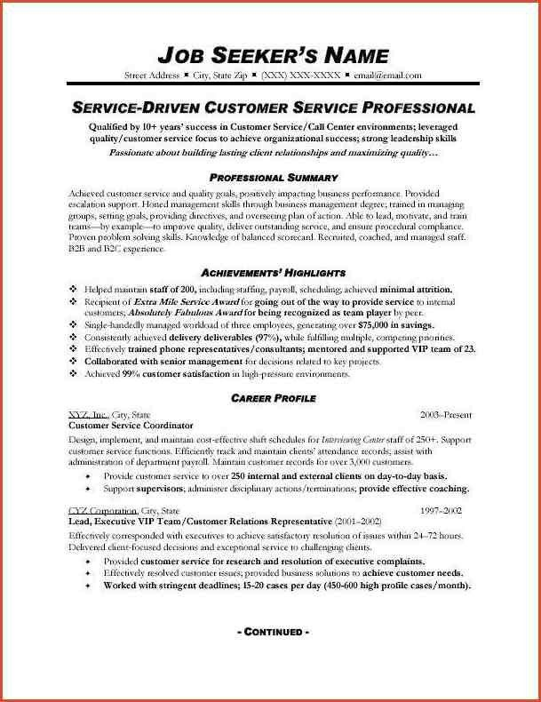 RESUME EXAMPLES FOR CUSTOMER SERVICE.address City State Zip Phone ...