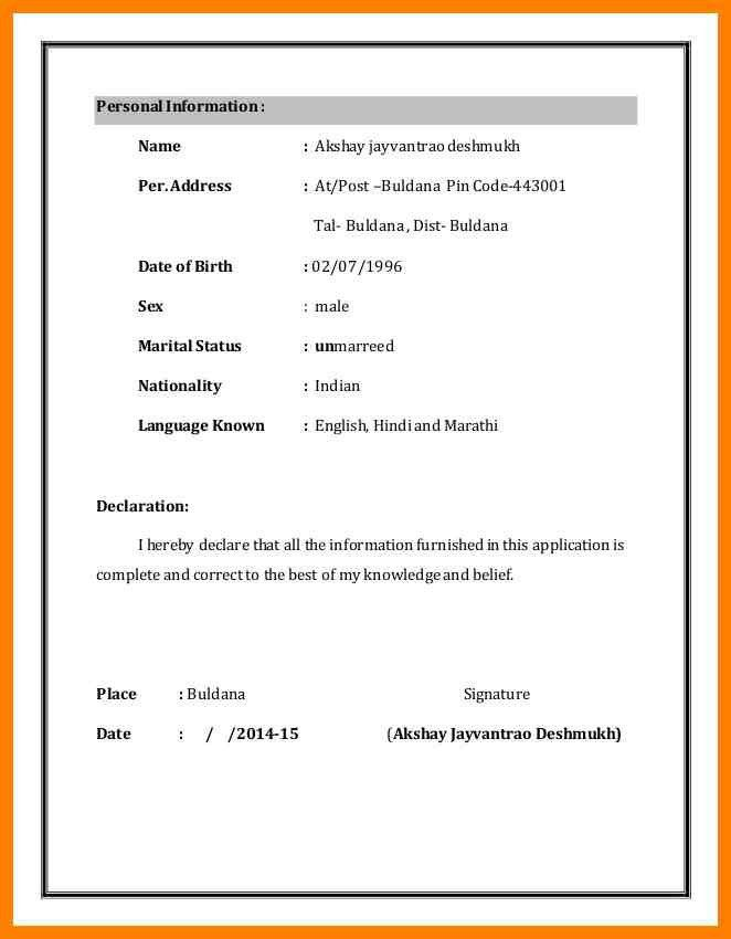 7+ resume date of birth | care giver resume