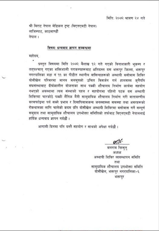 Birat Nepal Medical Trust (BNMT Nepal)
