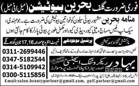 Jobs in Gulf Manama Bahrain, Beauty Salon for Beautician, Online ...
