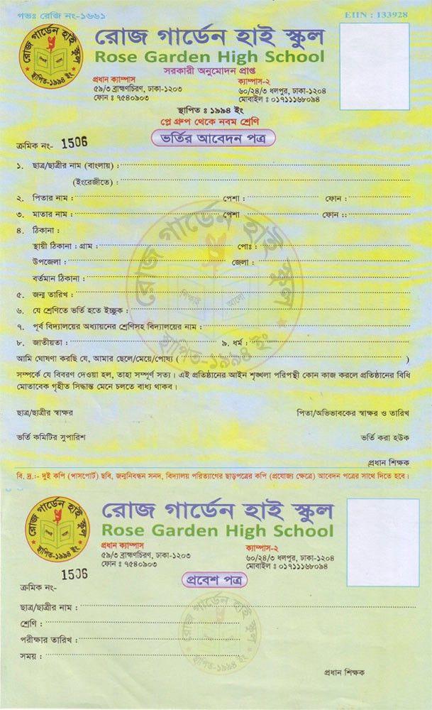 admission form – Rose Garden High School