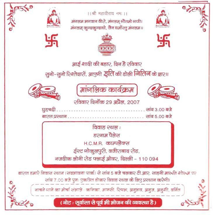 Marriage Invitation Card Format In Hindi - Festival-tech.Com