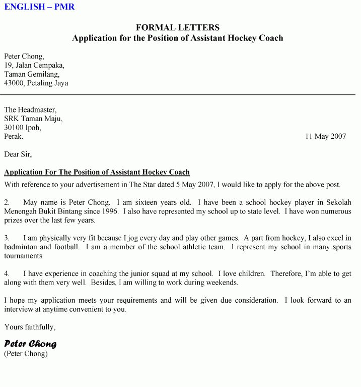 11+ formal application letter format - Basic Job Appication Letter
