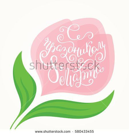 Hand Womens Day Lettering Hearts International Stock Vector ...