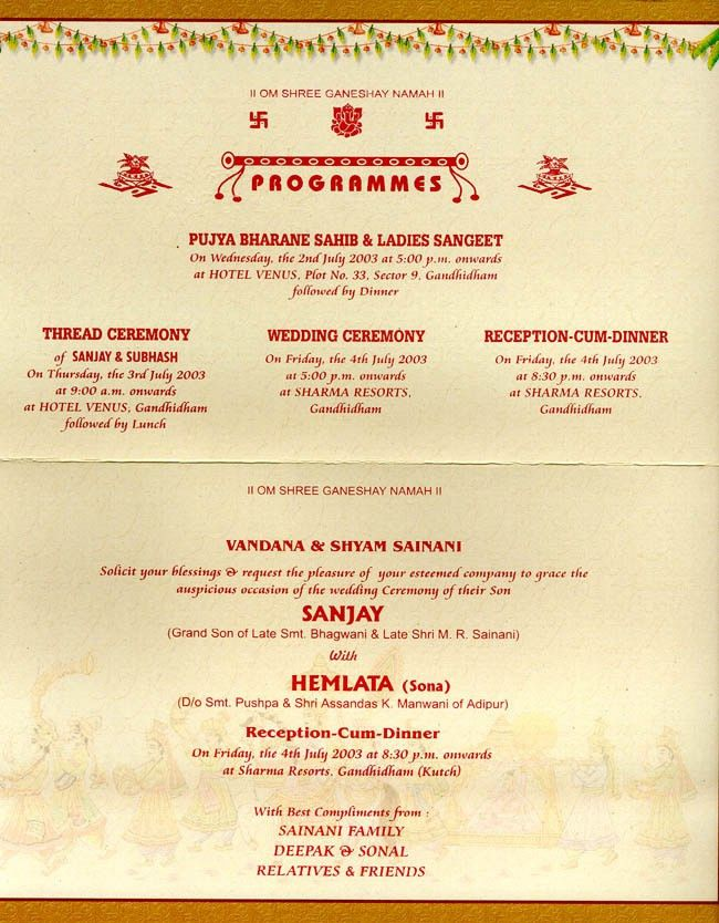 Indian Muslim Marriage Invitation Letter Format ~ Yaseen for .