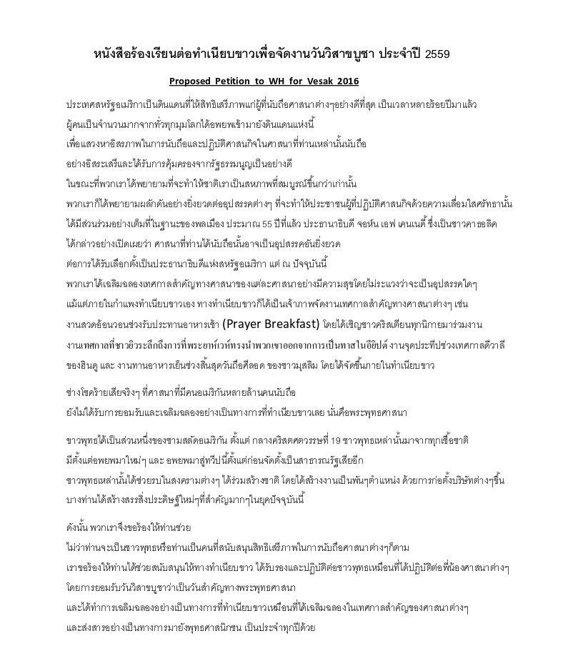 Petition in Thai-1 - LBDFI