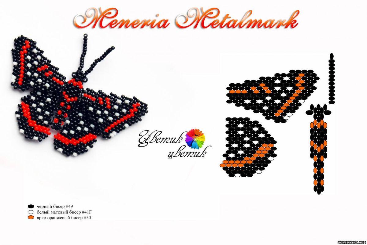 Схема бабочки из бисера для начинающих