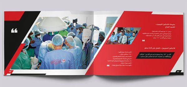Arabic-Brochure-Design-Ideas-3 | corporate brochure | Pinterest ...