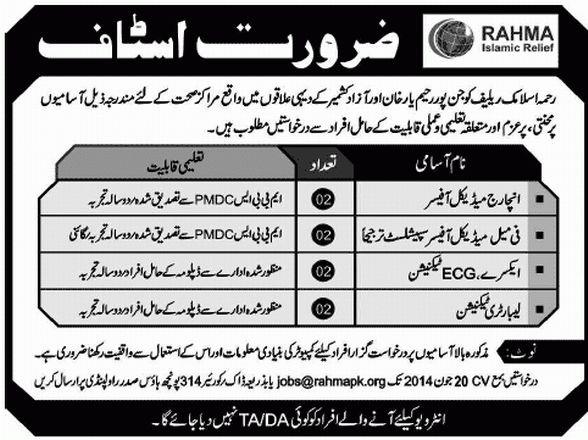 Laboratory Technician Job, RAHMA Islamic Relief Job, Incharge ...