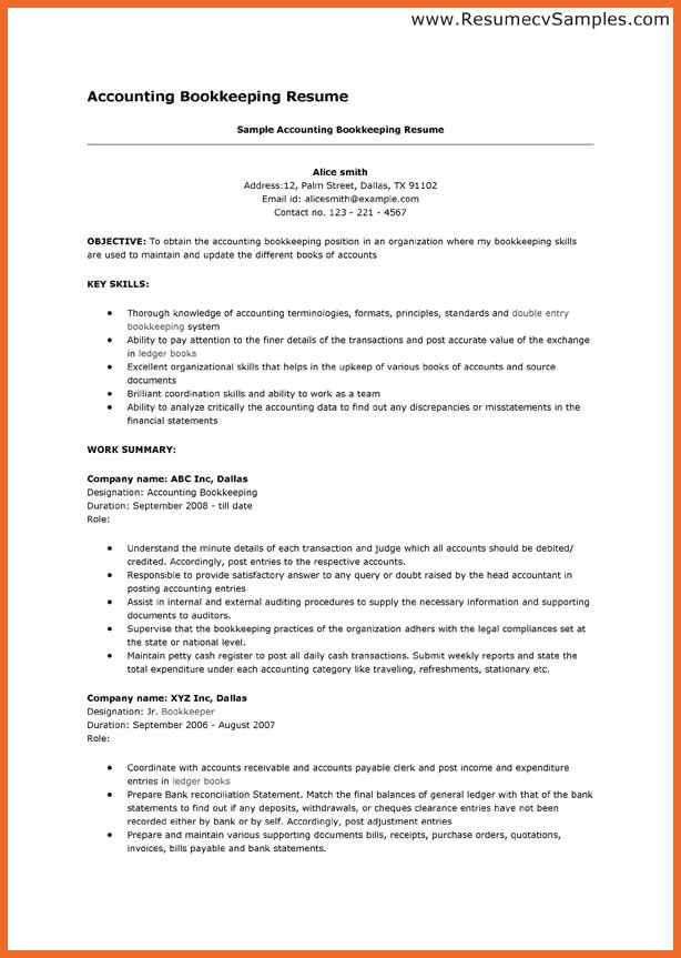 bookkeeping resume objective