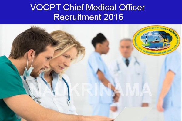 VOCPT Recruitment 2016- Chief Medical Officer Posts, vocport.gov.in