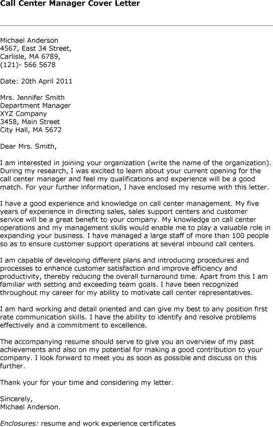 Call Center Technical Support Cover Letter