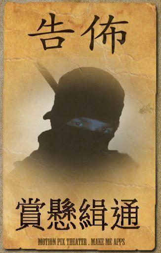 Make Me Wanted - Poster Maker Download - Make Me Wanted - Poster ...