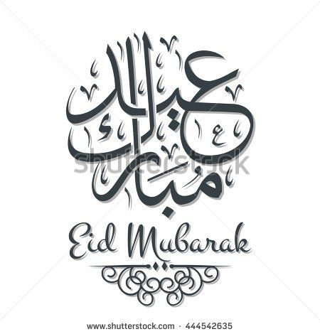 Eid Mubarak Arabic Calligraphy On Yellow Stock Vector 317132183 ...