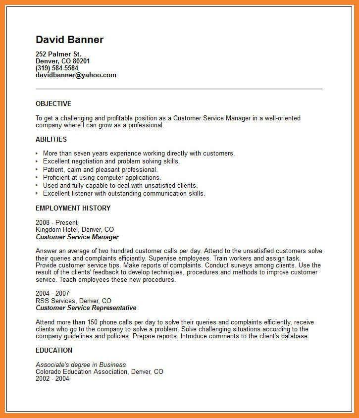 customer service resume skills | bio resume samples