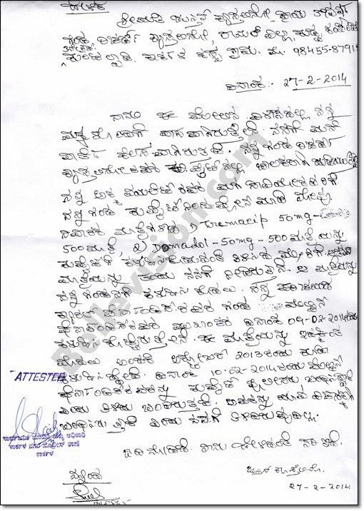 Complaint Letter Format To Police Station In Kannada ...