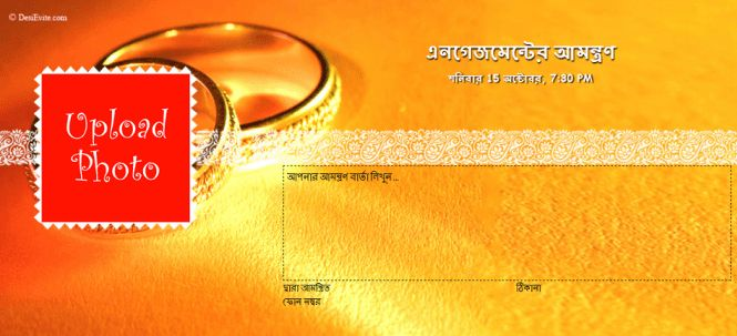 Engagement Invitation Cards In Marathi | PaperInvite