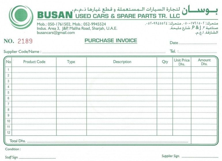 Download Invoice Template Uae | rabitah.net