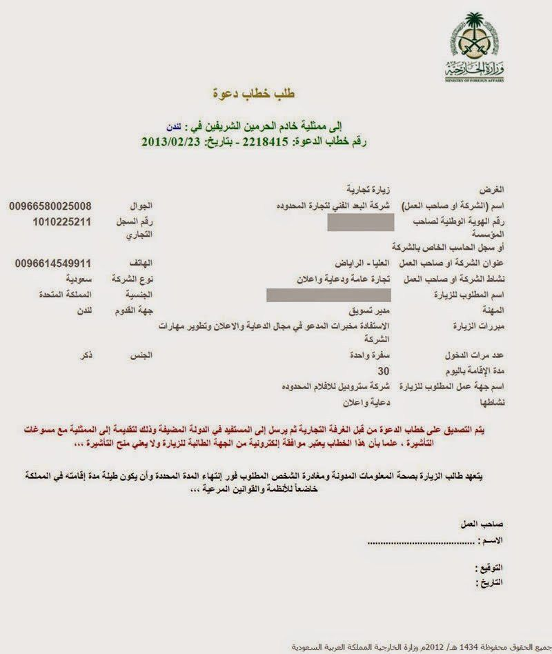 Importance of Invitation letter in Processing Visa for Saudi ...