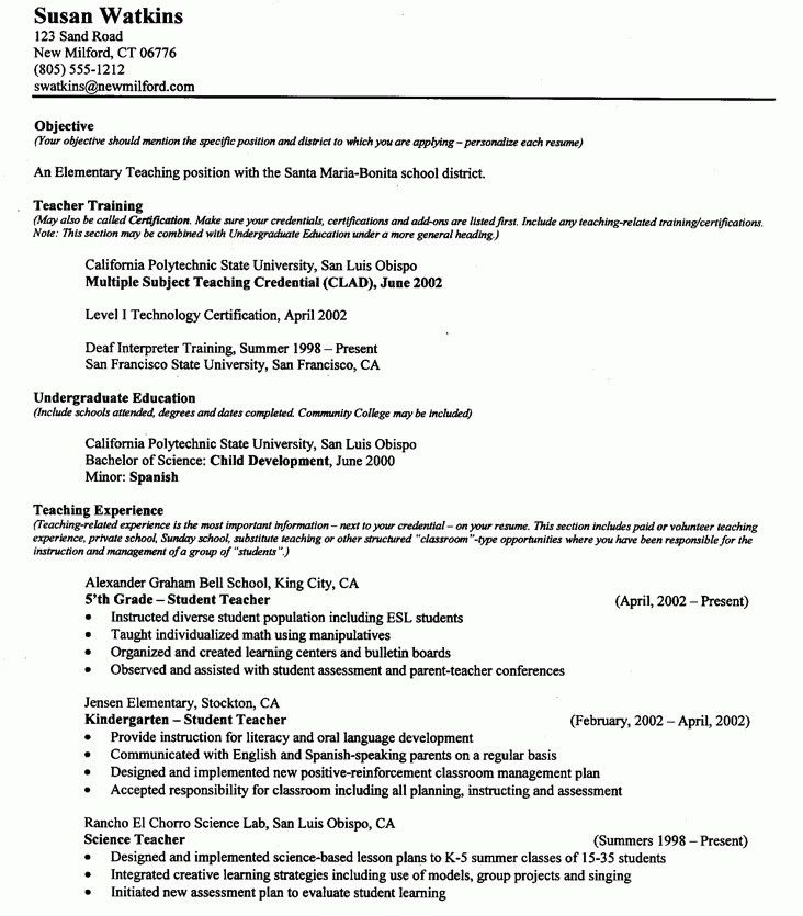 Resume Example For Teaching Position - Templates