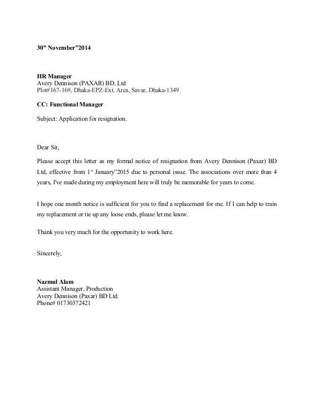 Sample resignation letter_1