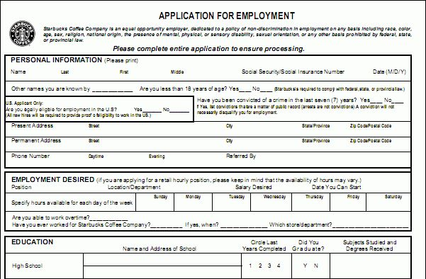 Starbucks Application PDF Print Out