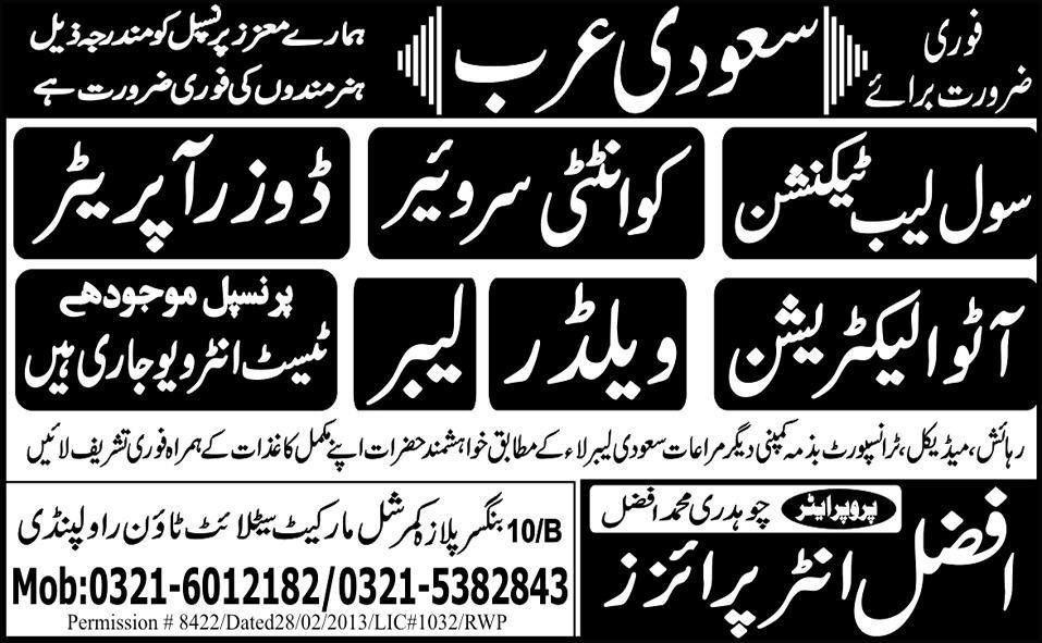 Urgently Jobs in Saudi Arabia for Civil Lab Technician, Quantity ...