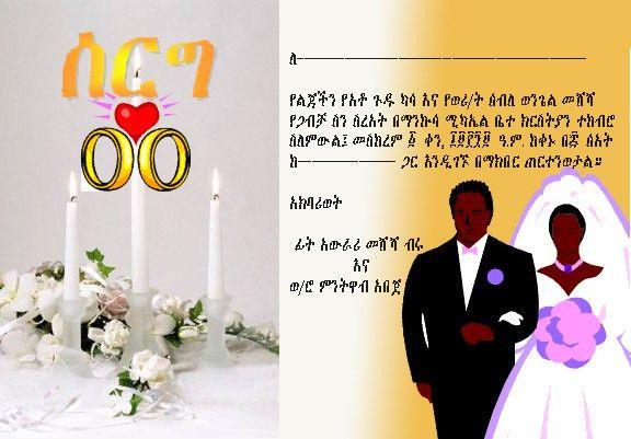 best designing ethiopian wedding invitation cards perfect ...
