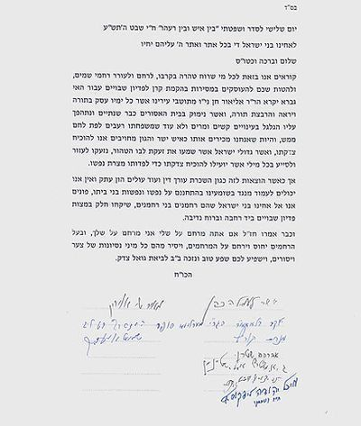 Breaking! Haredi Leaders Issue Letter Of Support For Accused ...