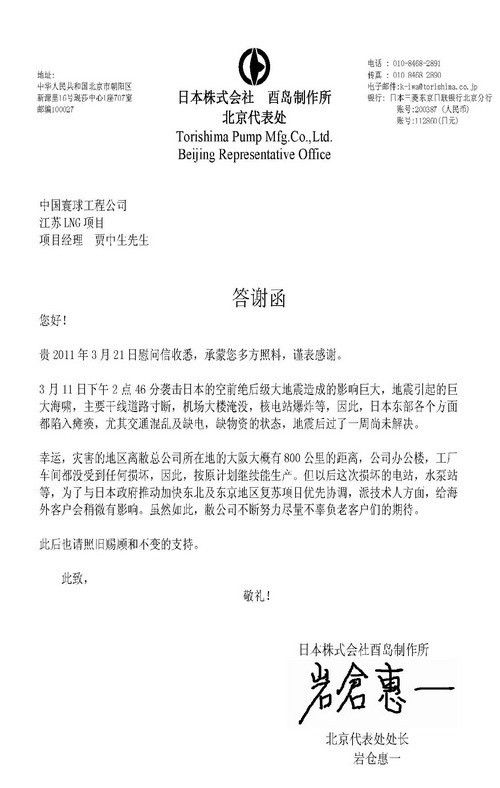 HQCEC Procurement Management Center Sends Condolence Letter to ...
