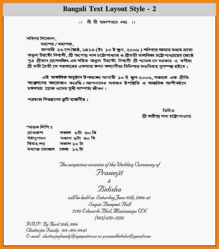 6+ invitation letter bangla | it cover letter