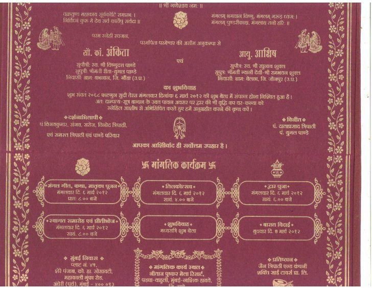 Amusing Marriage Invitation Card Format In Hindi 99 For Sample Of ...