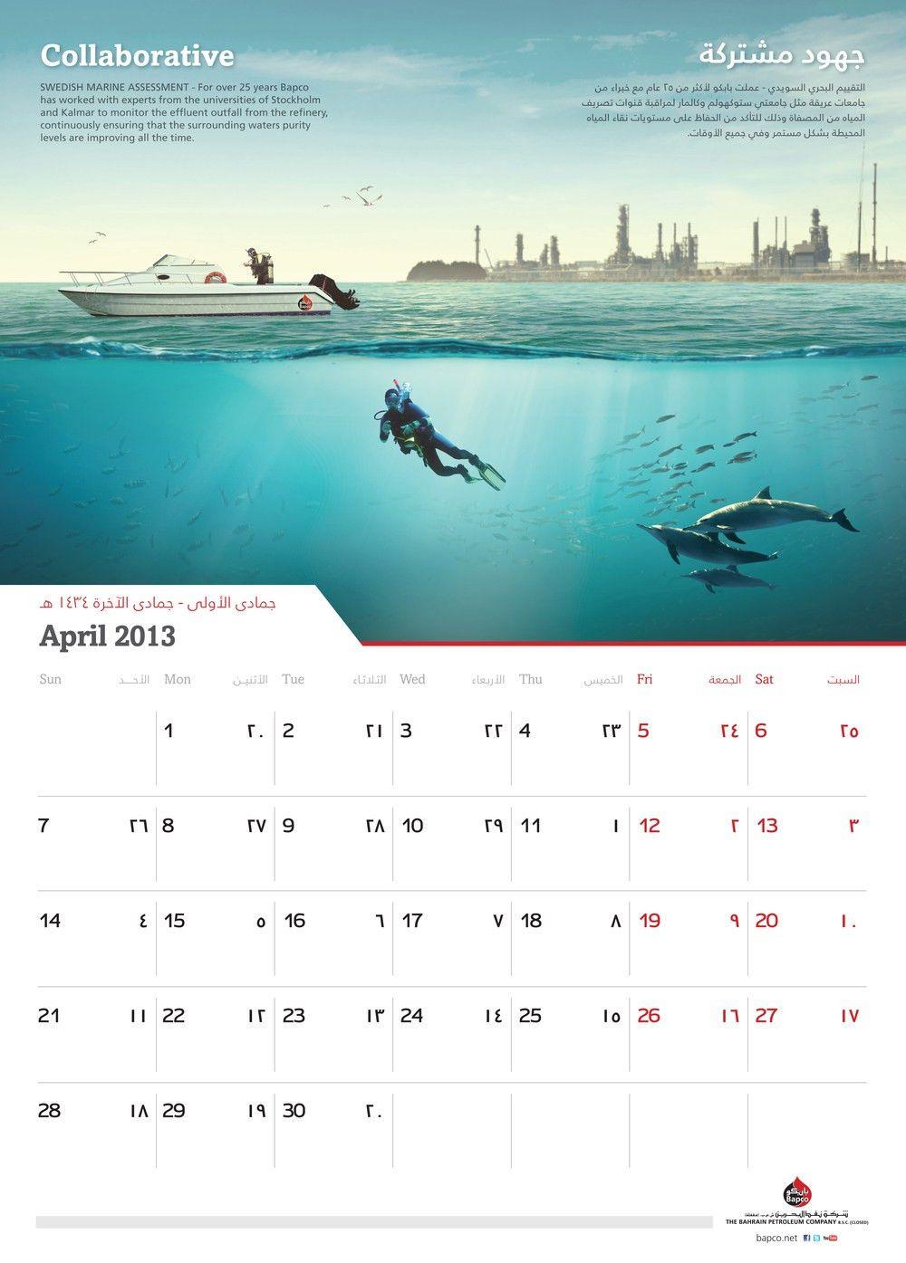 2013 Bapco Calendar - Design — Miracle - Design Agency, Bahrain