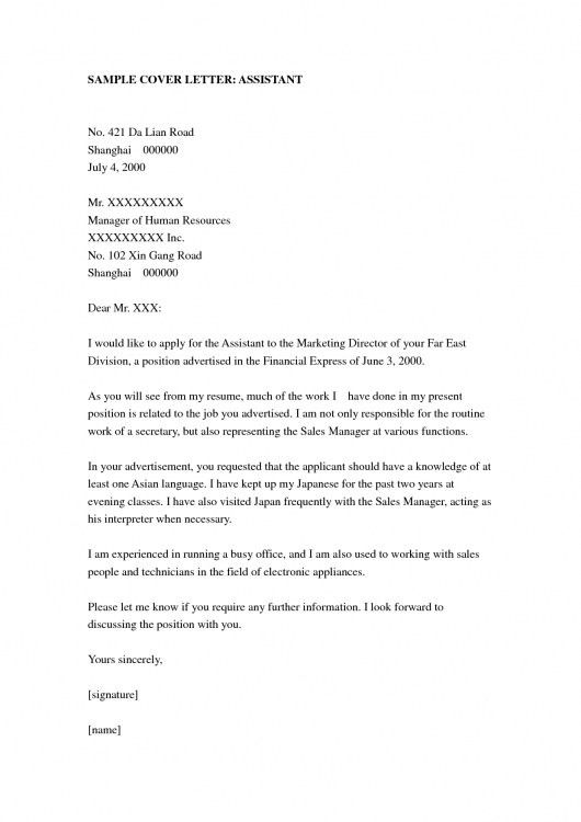 example of teacher cover letter