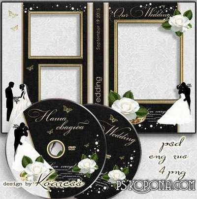Wedding DVD Cover template | free psd file | free download