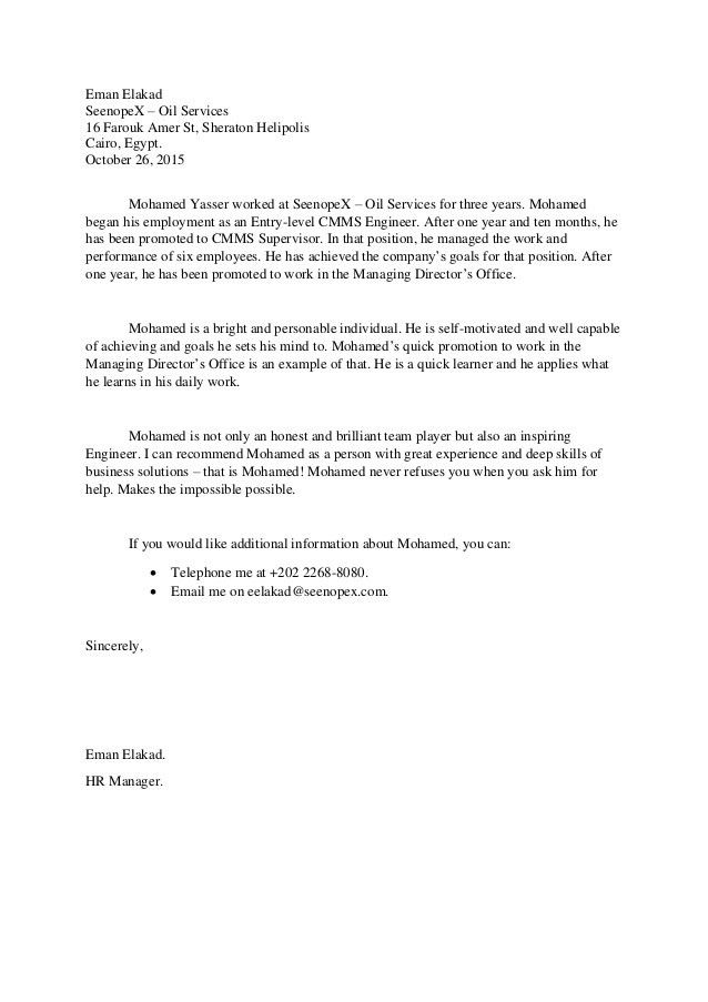 00 - HR Manager Recommendation Letter