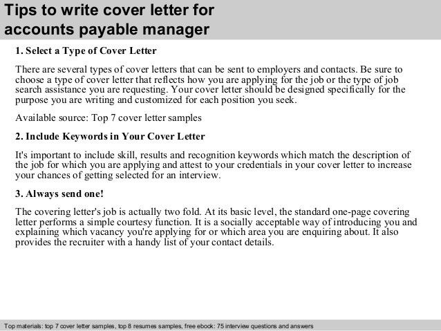 Accounts payable manager cover letter