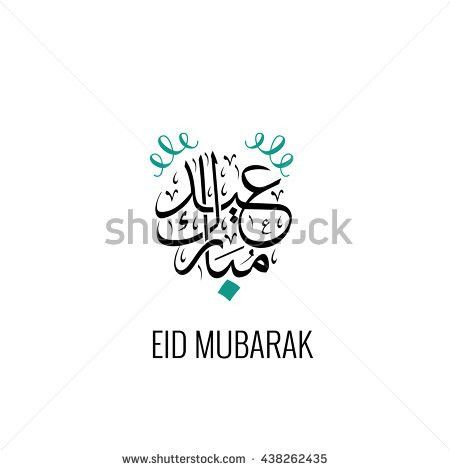 Eid Card Stock Images, Royalty-Free Images & Vectors | Shutterstock