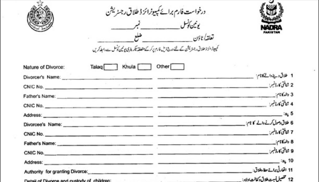 Nadra Divorce Certificate Sample, Verification, How to get it