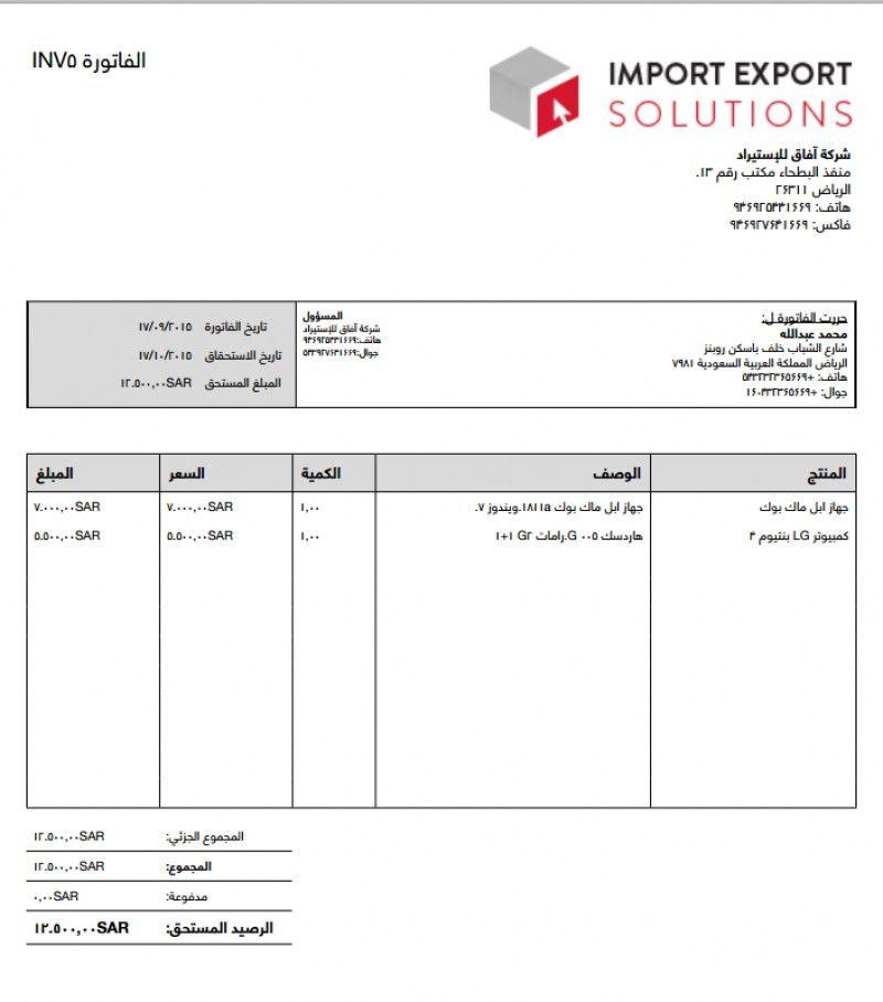 Arabic Invoice Template | rabitah.net
