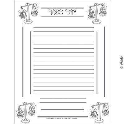 Yom Kippur Scales Lined Border Paper | Walder Education