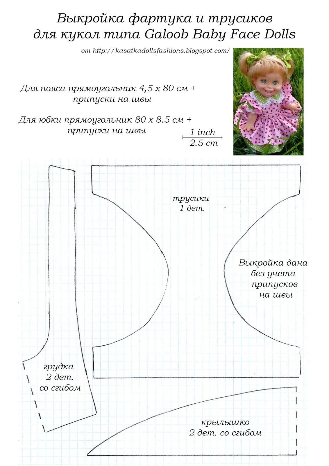 Платье для куклы выкройки