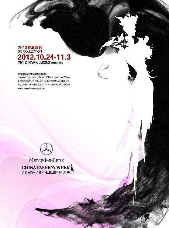 Beijing Fashion Week | fashion design posters | Pinterest ...