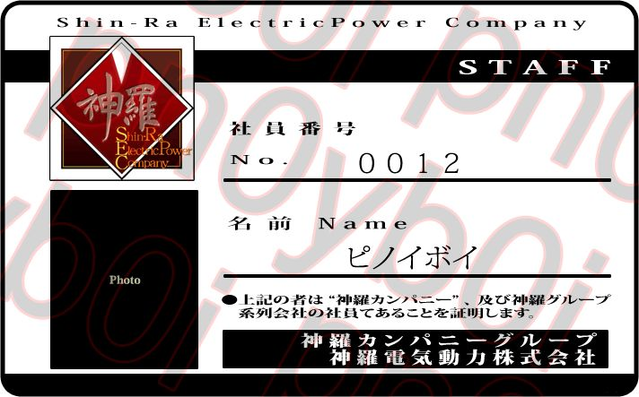 Shin-Ra ID Card Photoshopped by pn0yb0i on DeviantArt