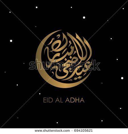 Eid Mubarak Eid Al Adha Template Stock Vector 693847567 - Shutterstock