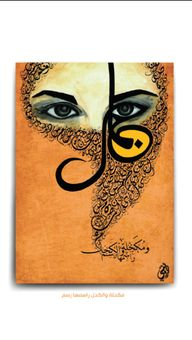 الخط العربي arbic ca...