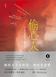 Chinese edition of T