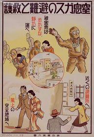 1938: Japanese Gas A
