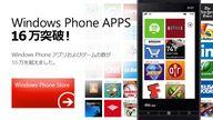 Windows Phone Apps 1